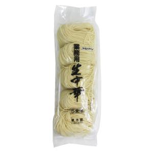 業務用生中華 ストレート麺