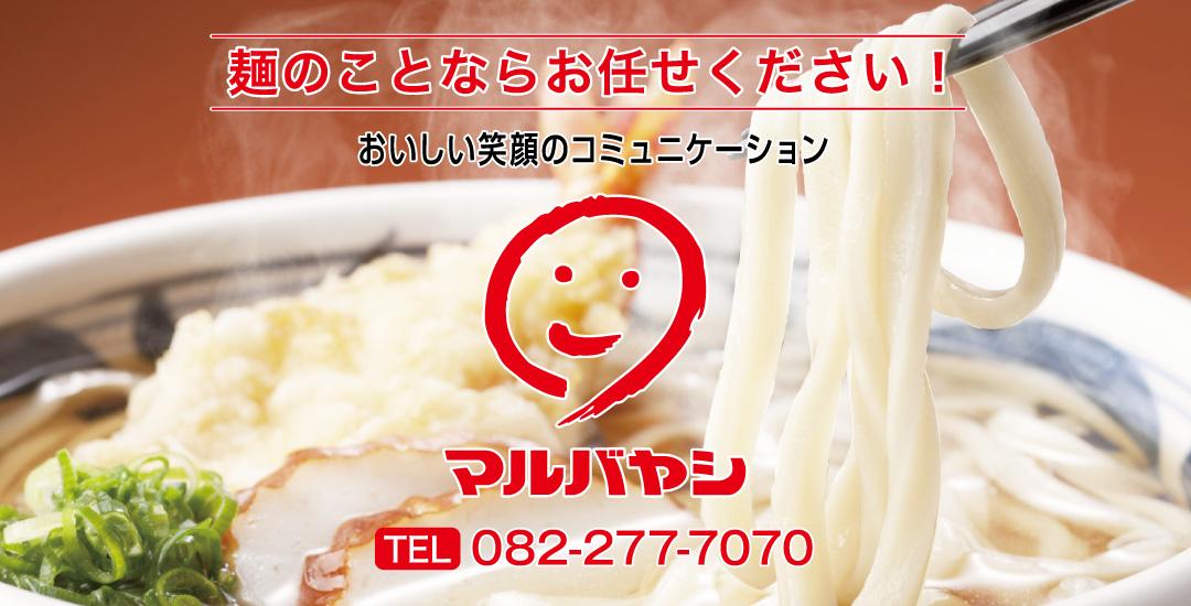 麺のことならお任せください。おいしい笑顔のコミュニケーション 株式会社マルバヤシ
