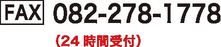 TEL:082−277−7070(年中無休 9:00〜18:00 ) FAX:082−278−1778(24時間受付)