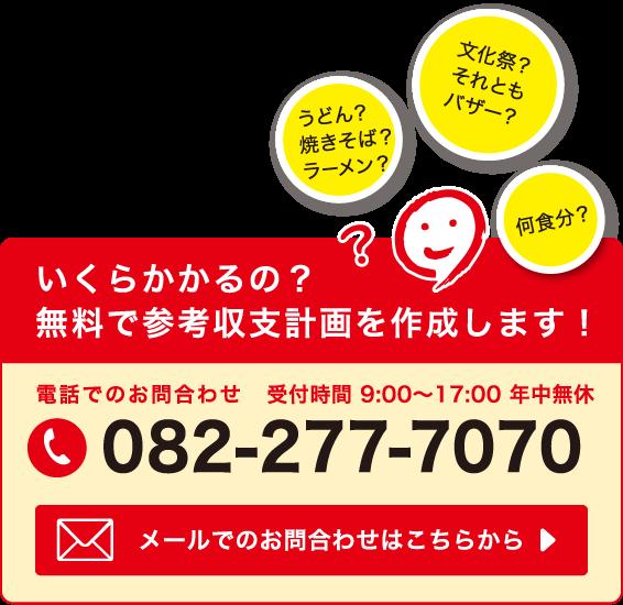 電話でのお問い合わせ 受付時間 9:00〜17:00 年中無休 082-277-7070/メールでのお問い合わせはこちらから