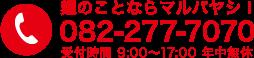 麺のことならマルバヤシ!082-277-7070
