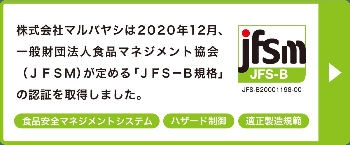 JFS-B認証取得