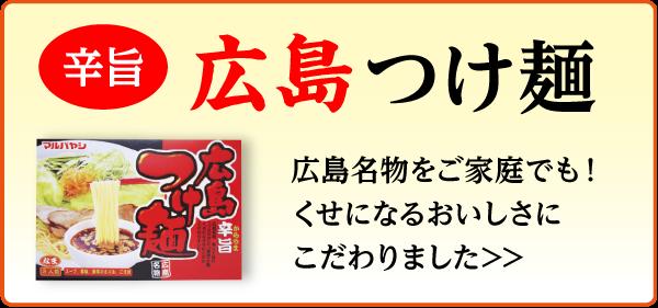 広島名物 広島つけ麺・広島らーめん 通販でもお買い求め頂けるようになりました!インターネット・電話・FAXからご注文頂けます 4箱以上のご注文で、クール宅急便送料・代引き手数料が無料になります!